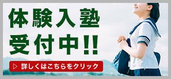 体験入塾受付中!